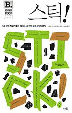 korean-MTS